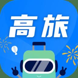 高旅纵横手机版app下载_高旅纵横手机版app最新版免费下载