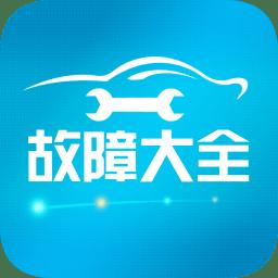 汽车故障大全软件app下载_汽车故障大全软件app最新版免费下载