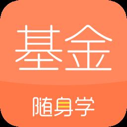 基金从业随身学最新版app下载_基金从业随身学最新版app最新版免费下载