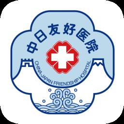 中日友好医院app下载_中日友好医院app最新版免费下载