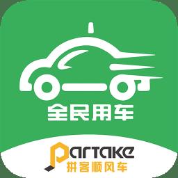 拼客专车司机端app下载_拼客专车司机端app最新版免费下载