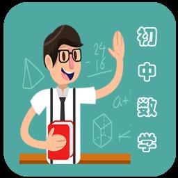 初中数学教程软件app下载_初中数学教程软件app最新版免费下载