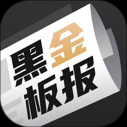 黑金板报软件app下载_黑金板报软件app最新版免费下载