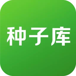 种子库软件app下载_种子库软件app最新版免费下载