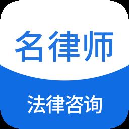 名律师法律咨询app下载_名律师法律咨询app最新版免费下载