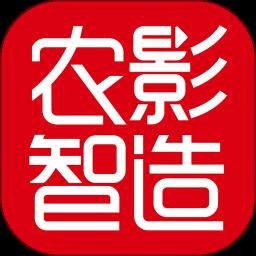农影智造app下载_农影智造app最新版免费下载