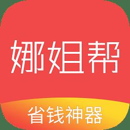 娜姐帮手机版app下载_娜姐帮手机版app最新版免费下载