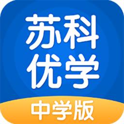 苏科优学中学版app下载_苏科优学中学版app最新版免费下载