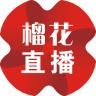 榴花直播软件app下载_榴花直播软件app最新版免费下载