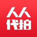 人人代拍平台app下载_人人代拍平台app最新版免费下载