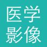 医学影像app下载_医学影像app最新版免费下载