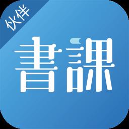书课伙伴最新版本app下载_书课伙伴最新版本app最新版免费下载