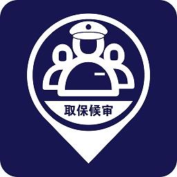 取保候审移动管理系统app下载_取保候审移动管理系统app最新版免费下载