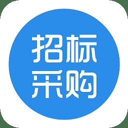 招标采购信息app下载_招标采购信息app最新版免费下载