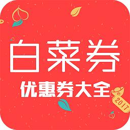今日白菜优惠券手机版app下载_今日白菜优惠券手机版app最新版免费下载