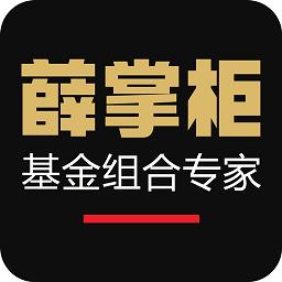 薛掌柜基金app下载_薛掌柜基金app最新版免费下载