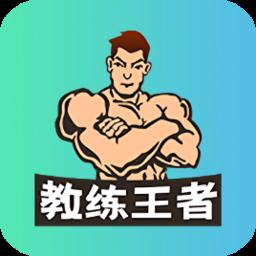 教练王者小程序app下载_教练王者小程序app最新版免费下载