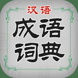 汉语成语词典app下载_汉语成语词典app最新版免费下载