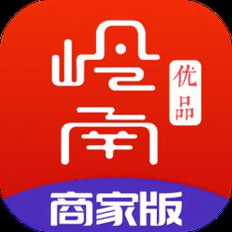 岭南优品app商家版app下载_岭南优品app商家版app最新版免费下载