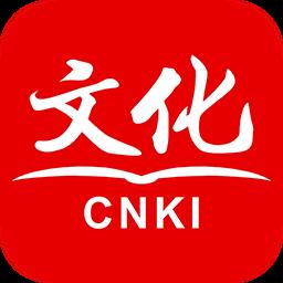 知网文化平台app下载_知网文化平台app最新版免费下载