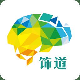 饰道客户端app下载_饰道客户端app最新版免费下载