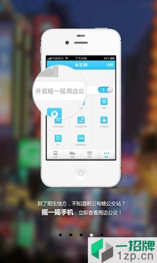 坐车网软件(公交查询)app下载_坐车网软件(公交查询)app最新版免费下载