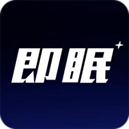 即眠app下载_即眠app最新版免费下载