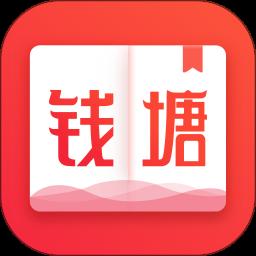 钱塘书城app下载_钱塘书城app最新版免费下载