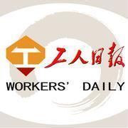 工人日报手机客户端app下载_工人日报手机客户端app最新版免费下载