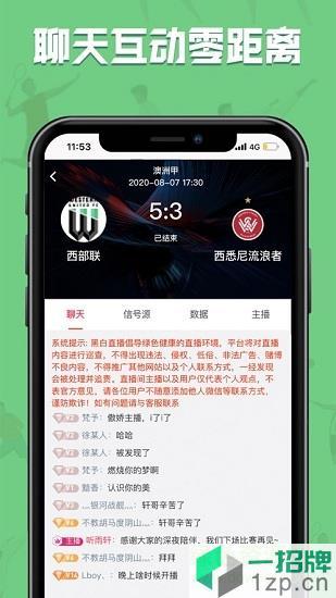 黑白直播体育在线直播app下载_黑白直播体育在线直播app最新版免费下载