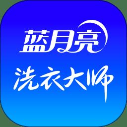 蓝月亮至尊洗衣app下载_蓝月亮至尊洗衣app最新版免费下载