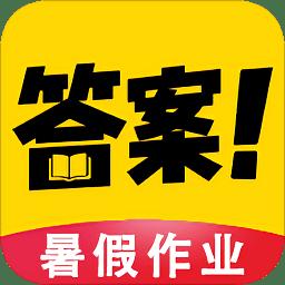 作业答案帮搜题app下载_作业答案帮搜题app最新版免费下载