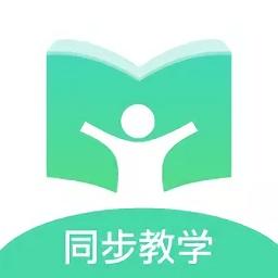 小初高同步课程app下载_小初高同步课程app最新版免费下载