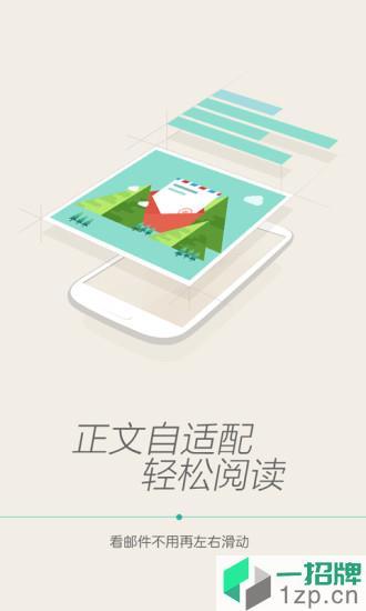 中国移动139邮箱手机客户端app下载_中国移动139邮箱手机客户端app最新版免费下载