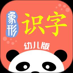 象形识字appapp下载_象形识字appapp最新版免费下载
