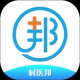村医邦app下载_村医邦app最新版免费下载
