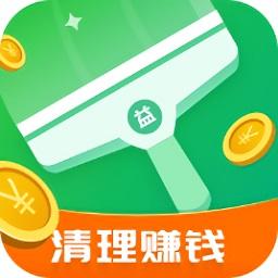 益清理清理赚钱app下载_益清理清理赚钱app最新版免费下载