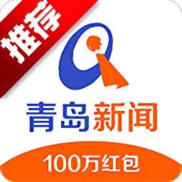 青岛新闻网手机客户端app下载_青岛新闻网手机客户端app最新版免费下载