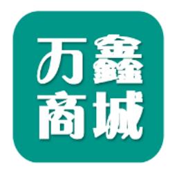 万鑫商城软件app下载_万鑫商城软件app最新版免费下载