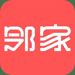 邻家平台最新版app下载_邻家平台最新版app最新版免费下载