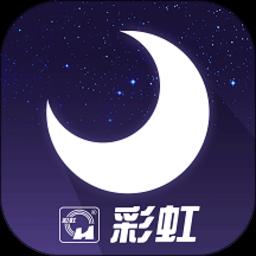 彩虹睡眠客户端app下载_彩虹睡眠客户端app最新版免费下载