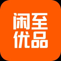 闲至优品app下载_闲至优品app最新版免费下载