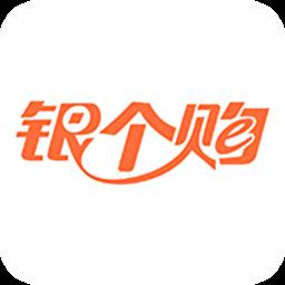 银个购app下载_银个购app最新版免费下载