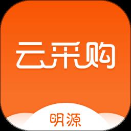 明源云采购平台app下载_明源云采购平台app最新版免费下载