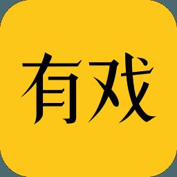 有戏app下载_有戏app最新版免费下载