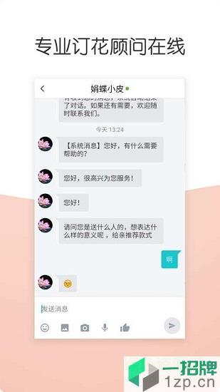 娟蝶鲜花店app下载_娟蝶鲜花店app最新版免费下载
