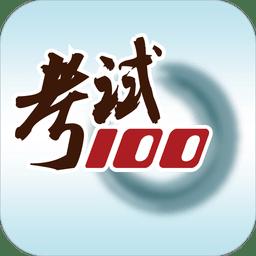 考试100题库appapp下载_考试100题库appapp最新版免费下载