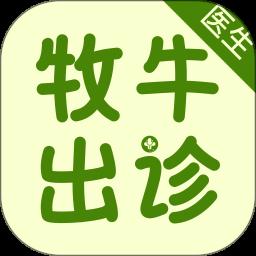 牧牛出诊医生端新版app下载_牧牛出诊医生端新版app最新版免费下载