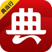 典当通app企业版app下载_典当通app企业版app最新版免费下载
