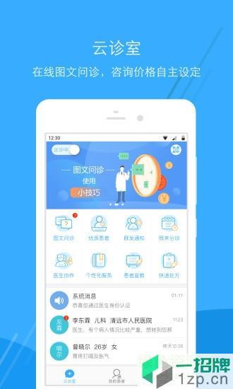 广东云医院医生版app下载